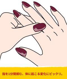 指を1分間揉む、体に起こる変化にビックリ。