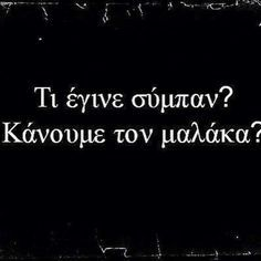 Greek Words, Greek Quotes, Funny Texts, Sayings, Random, Humor, Greek Sayings, Lyrics, Word Of Wisdom