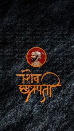 shivaji maharaj rajmudra wallpaper hd images shivaji maharaj hd wallpaper