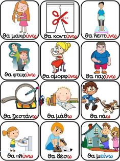 Greek Quotes, Greek Sayings, Learn Greek, Pediatric Physical Therapy, Greek Language, Greek Alphabet, School Decorations, Therapy Activities, Speech Therapy