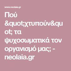 """Πού """"χτυπούν"""" τα ψυχοσωματικά τον οργανισμό μας; - neolaia.gr"""