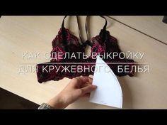 выкройка для кружевного белья - YouTube