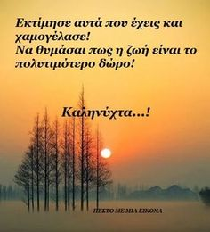 Night Pictures, Special Pictures, Good Night, Good Morning, Greek Beauty, Greek Quotes, Good Vibes, Wise Words, Beautiful Pictures