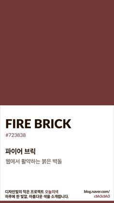 Color of today: Fire Brick디자인빛의 작은 프로젝트 오늘의색은 하루에 한 빛깔, 아름다운 색과 재미... Flat Color Palette, Vintage Colour Palette, Colour Pallete, Colour Schemes, Color Patterns, Pantone Colour Palettes, Pantone Color, Color Psychology, Colour Board