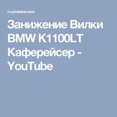 Занижение Вилки BMW K1100LT Каферейсер - YouTube