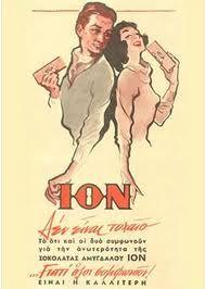ION chocolate Greek brand (via ma-ga-ki.blogspot.com)