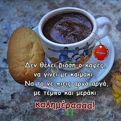 Morning Greetings Quotes, Coffee Recipes, Good Morning, Wise Words, Wine Pairings, Morning Wishes Quotes, Buen Dia, Bonjour, Bom Dia