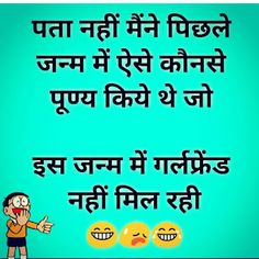 Hindi Funny Jokes Collection Funny Science Jokes, Short Jokes Funny, Funny Texts Jokes, Funny Jokes In Hindi, Funny Picture Jokes, Very Funny Jokes, Jokes Quotes, Hindi Quotes, Diary Quotes