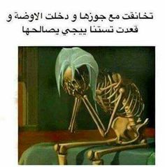 الله يرحمها ههههههههههههه