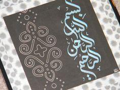 Art islamique - calligraphie arabe - Bismillah-