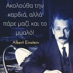 Special Quotes, Greek Quotes, Albert Einstein, Life Is Good, Poems, Lyrics, Messages, Motivation, Life Is Beautiful