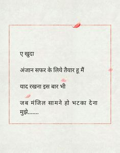 Follow me #$wapnil Hindi Quotes On Life, Like Quotes, Heart Quotes, Strong Quotes, Poetry Quotes, Hindi Qoutes, Kabir Quotes, Desire Quotes, Gulzar Poetry