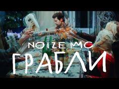 Noize MC – Грабли (Премьера!) - YouTube