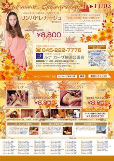 ルナカーザ横浜公園店「Autumn Campaign!!」(~2014.11.03)