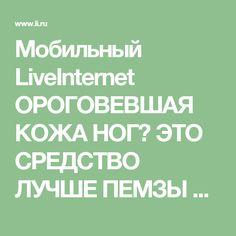 Мобильный LiveInternet ОРОГОВЕВШАЯ КОЖА НОГ? ЭТО СРЕДСТВО ЛУЧШЕ ПЕМЗЫ И ДАЖЕ ЭЛЕКТРИЧЕСКОЙ ПИЛКИ! | Der_Engel678 - Дневник Der_Engel678 |