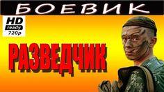 ОСОБЫЙ ОТРЯД 3 (2016), криминальный фильм новые русские боевики 2016 - YouTube