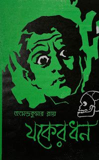 914 Best Bengali Book/magazine/movie poster cover images in