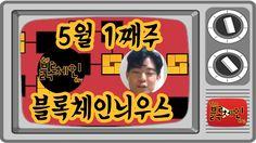 17.05.05 비트코인, 이더리움, 블록체인 주요뉴스