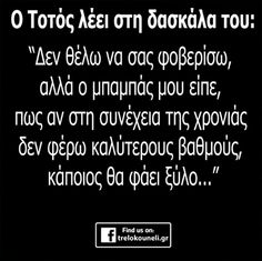 :) Stupid Funny Memes, The Funny, Hilarious, Funny Images, Funny Photos, Funny Greek, Teaching Quotes, Free Therapy, Greek Quotes