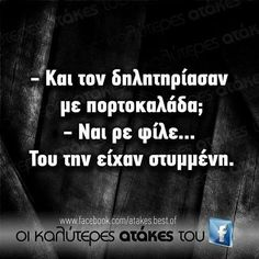 Funny Greek Quotes, Funny Qoutes, Sarcastic Quotes, Stupid Funny Memes, Funny Statuses, Laughing Quotes, Have A Laugh, True Words, Just For Laughs