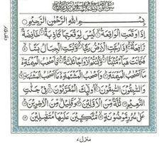 Surah E Al Waqi Ah Read Holy Quran Online At Equraninstitute Com Learn To Recite Holy Quran Kids Quran Reading Institut Motivasi Masker Wajah Buatan Rumah