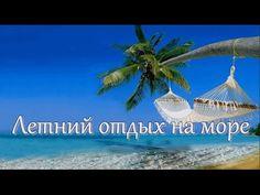 Отдых летом на море