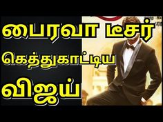 Actor Vijay Brave Idea of Releasing Bairavaa Teaser | Bairavaa Biggest Update | Shocking News - http://positivelifemagazine.com/actor-vijay-brave-idea-of-releasing-bairavaa-teaser-bairavaa-biggest-update-shocking-news/ http://img.youtube.com/vi/ugIhZGQYrwk/0.jpg  Bairavaa Latest Update Bhairava latest update Bairavaa Latest News Bhairava latest news Bairavaa Teaser Release. Click to Surprise me! ***Get your free domain and free site builder*** Please follow and like us:
