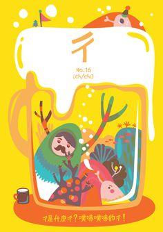 Bopomofo-ㄓㄔㄕㄖ by Huang Kate, via Behance