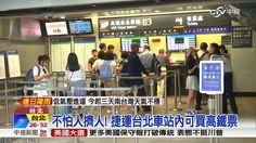 太方便了! 小編有時忘記提早訂票,每次都要排好久才能買到票 (#無情)  #高鐵 #台北車站