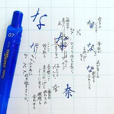 細かい字が雑ですみません . . #ごめんねごめんねー #字#書#書道#ペン習字#ペン字#ボールペン #ボールペン字#ボールペン字講座#硬筆 #筆#筆記用具#手書きツイート#手書きツイートしてる人と繋がりたい#文字#美文字 #calligraphy#Japanesecalligraphy