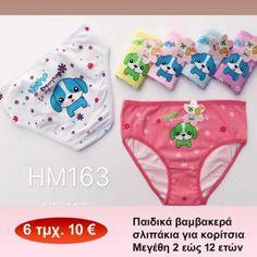 b64b1903594 Πακέτο με 6 τεμ. Παιδικά σλιπάκια για κορίτσια σε διάφορα χρώματα Μ..