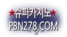 이러한 상태에서 현재의 바카라 게임 흐름  (흔히 그림이라고 하죠)을  ★─☆?o??★─☆?o?? 슈퍼카지노 - (分【super1224.com】分) -  온라인카지노합법 트럼프카지노  바카라이기는방법