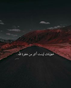Islamic Quotes Wallpaper, Islamic Pictures, Proud Of Me, Islam Quran, The Wiz, Arabic Quotes, Beauty Routines, Allah, Religion