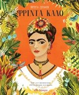 Πορτρέτα ζωγράφων - Φρίντα Κάλο - Brownridge Lucy   Public βιβλία Shaun Tan, Most Famous Paintings, Famous Artists, Bristol, Sandra Dieckmann, Frida Kahlo Portraits, Kahlo Paintings, Art Story, The Masterpiece