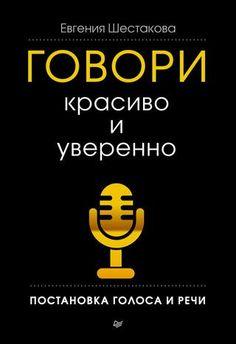 «Говори красиво и уверенно постановка голоса и речи» ЕВГЕНИЯ ШЕСТАКОВА