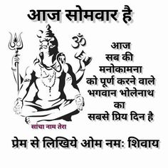 Days Of Week, Morning Pictures, Lord Shiva, Good Morning, God, Memes, Mornings, Heart, Buen Dia