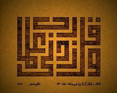 """Qur'an: """"And say - my Lord, increase me in knowledge."""""""
