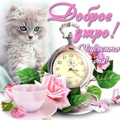 Доброе утро, хорошего дня Coffee Images, Crochet Home, Animals And Pets, Good Morning, Postcards, Gardens, Quotes, Fashion, Bunch Of Flowers