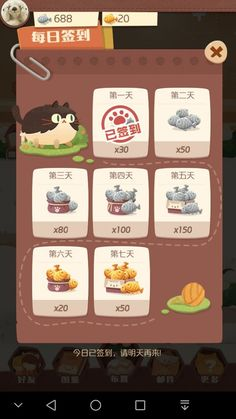 Game Gui, Game Icon, Game Ui Design, Ux Design, Android Mobile Games, Modern Games, Food Cartoon, Mobile Web Design, Game Interface