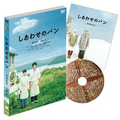 Amazon.co.jp: しあわせのパン [DVD]: 原田知世, 大泉洋, 森カンナ, 平岡祐太, 三島有紀子: DVD Japanese Film, Booklet, I Movie, Cards, Maps, Playing Cards