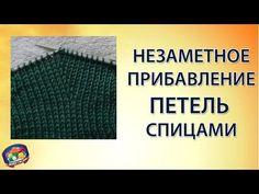 Незаметное прибавление петель спицами . Обсуждение на LiveInternet - Российский Сервис Онлайн-Дневников