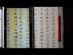 臨 鍾繇·薦季直表  毛筆式 鉛筆書法