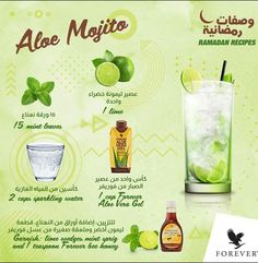 Today's Ramadan recipe is green lemon mojito juice, mint and forever aloe vera juice, healthy juice, delicious and rich in vitamin C. It also calms down the intestines, melts the fat in the body and completely eliminates bad breath. Preparation method: Hersi in a small pot of mint leaves with green lemon juice until it smells like mint. Add aloe vera juice and carbonated water. Put the mixture in a cup and top it with crushed ice and a few small slices of green lemon and mint. My juicy feet stra Forever Aloe, Nutrition Drinks, Ramadan Recipes, Forever Living Products, Healthy Juices, Natural Energy, Aloe Vera Gel, Mojito, Yummy Drinks