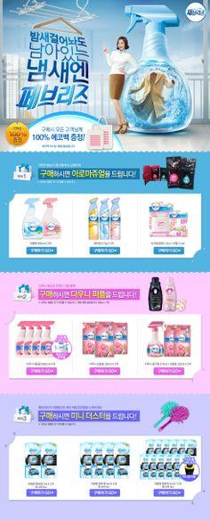 페브리즈 사은전 Ad Layout, Korea Design, Event Page, Downy, Web Banner, Korean Style, Event Design, Art Direction, Ecommerce