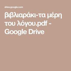 βιβλιαράκι-τα μέρη του λόγου.pdf - Google Drive Google Drive, Greek Language, Grammar, Lesson Plans, Back To School, Teaching, How To Plan, Education, Montessori