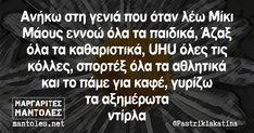Stupid Funny Memes, Funny Quotes, Funny Greek, Greek Quotes, Peta, Picture Video, Laughter, Jokes, Lol