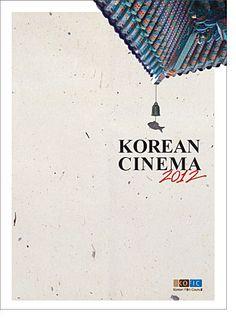 KOFIC Publishes 2012 Korean Cinema Directory