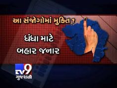 Ahmedabad/Gandhinagar: Gujarat is all set to introduce compulsory voting in the upcoming local bodies polls, which are likely to be held in October, and the process of framing rules for default voters is underway. Government will not make a provision of harsh action against those who fail to cast their votes in the elections.  Subscribe to Tv9 Gujarati https://www.youtube.com/tv9gujarati Like us on Facebook at https://www.facebook.com/tv9gujarati