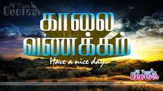 Good-morning-quotes-in-tamil-font-wishes-greetings-alltopquotes.in
