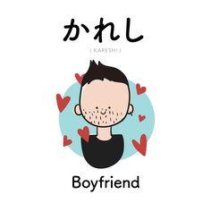 [28] かれし | kareshi | boyfriend